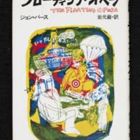 Cover of フローティングオペラ/Furotingu Opera