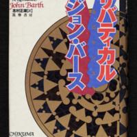 Cover of サバティカル - あるロマンス / Sabatikaru: Aru Romansu