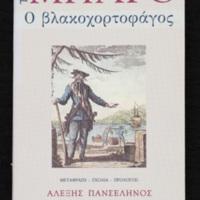 Cover of Ο ΒΛΑΚΟΧΟΡΤΟΦΑΓΟΣ / Ho blakochrtophagos